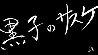 サスケは伊賀の忍者の末裔である。依頼があれば縁の下の力持ちになり依...