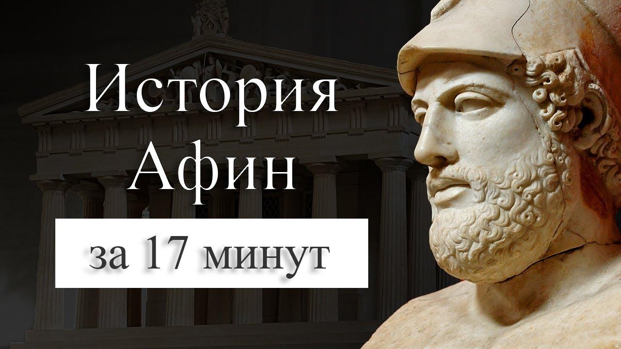История Древних Афин. История Древней Греции
