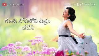 Whatsapp status video    gunde lopaloni chitram dhachesi    గుండె లోపలోని చిత్రం దచేసి