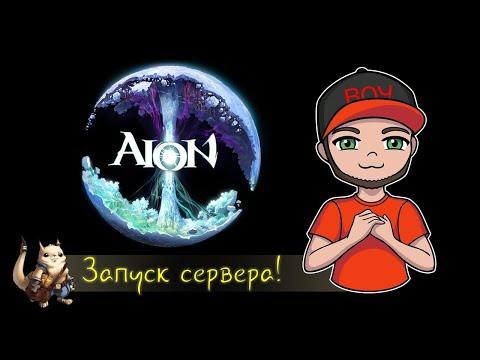 #1 Aion. Запуск сервера, начало истории.