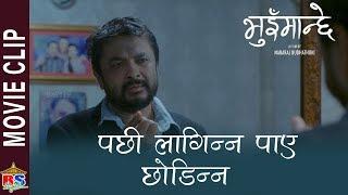 पछी लागिन्न पाए छोडिन्न   Nepali Movie Clip   Bhuimanchhe   Ramesh Budathoki