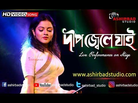 Zee Bangla Dweep Jwele Jai Serial Actors Diya(Nabanita) || Brishti Paye Paye Dance Perfromance