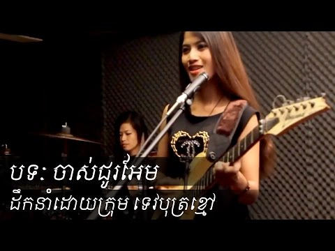 Chas Chou Em Cover By Tevabot Khmoa | Best Khmer Songs | New Khmer Song | Jas Ju Em