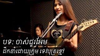 Video Chas Chou Em Cover By Tevabot Khmoa | Best Khmer Songs | New Khmer Song | Jas Ju Em download MP3, 3GP, MP4, WEBM, AVI, FLV November 2017