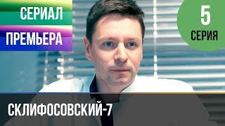▶️ Склифосовский 7 сезон 5 серия - Склиф 7 - Мелодрама 2019 | Русские мелодрамы