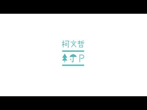 2014 柯文哲台北市長競選VI