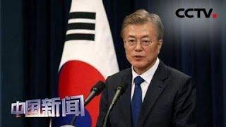 [中国新闻] 文在寅呼吁朝美首脑尽早会谈 文在寅:准备随时与金正恩见面 | CCTV中文国际
