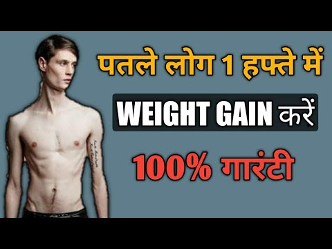 पतले लोगो के लिए Weight Gain Tips Hindi | How To Weight Gain For Skinny Guys Fast