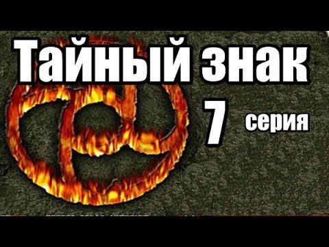 Фильм о Преступной Секте 7 серия из 8  (детектив, боевик, криминальный сериал)
