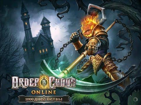 Как прокачаться быстро в игре войны порядка и хауса онлайн Order & Chaos Online ( чать 2)