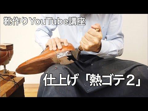 Shoe Making YouTube Course 仕上げ「熱ゴテ2」靴作りYouTube講座