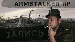 ARMSTALKER Online. Заступил на службу #1