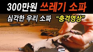 [충격영상] 우리집 300만원 짜리 쓰레기 소파 - 이것만 알면 손해 안본다 - 가죽소파 사는 노하우 /꿀팁 1