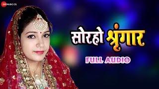 सोरहो श्रृंगार Sorho Shringar Full Audio | Ranjeeta Sharma | Arya Sharma