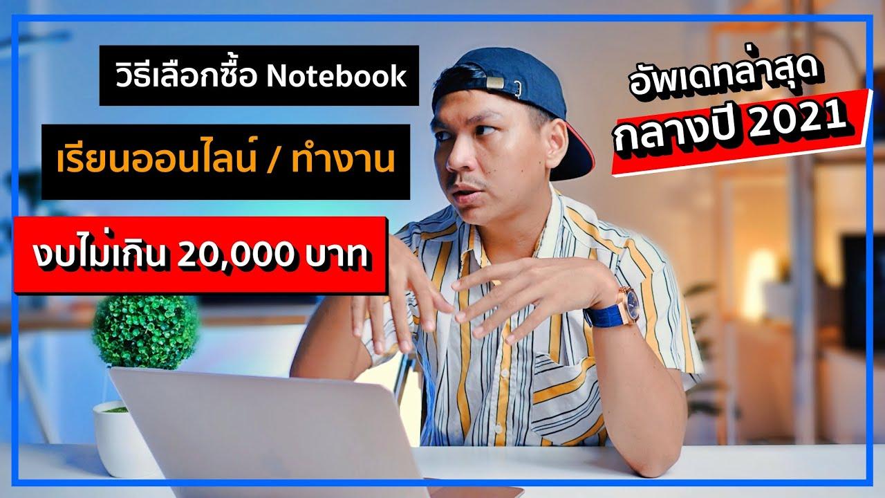 วิธีเลือกซื้อ Notebook ไว้ใช้เรียนออนไลน์/ทำงาน งบไม่เกิน 20,000 บาท ก่อนซื้อต้องดูอะไรบ้าง ??