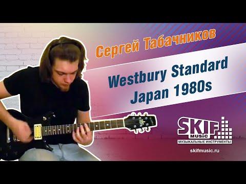 Westbury Standard Japan 1980s