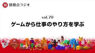 別視点ラジオ vol.70「ゲームから仕事のやり方を学ぶ 」