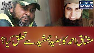 Mushtaq Ahmed Ka Junaid Jamshed Se Taluk Kia | Awaz | SAMAA TV | Best Clip | 8 Dec 2016