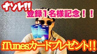 【終了】すたまTV!高確率当選!!ギフトカードが貰えるプレゼント企画です。