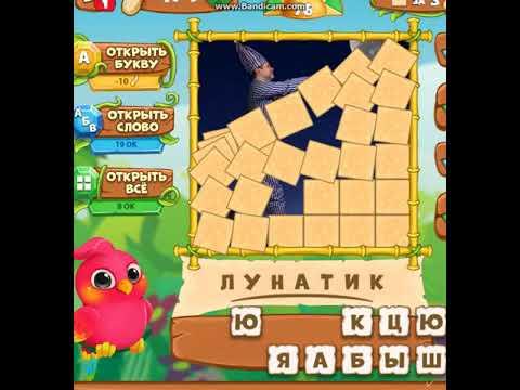 ответы игры птица говорун 6 букв