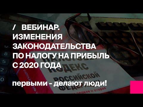 Изменения законодательства по налогу на прибыль с 2020 года
