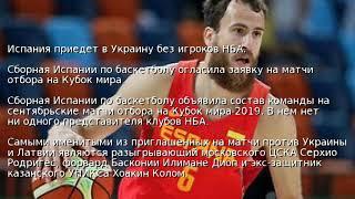 Испания приедет в Украину без игроков НБА