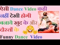 How To Make Funny  Dance Video - Create Ninja Funny Dance Video App -Hindi
