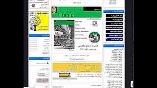 أفضل موقع مجاني لتحميل كورسات لجميع اللغات