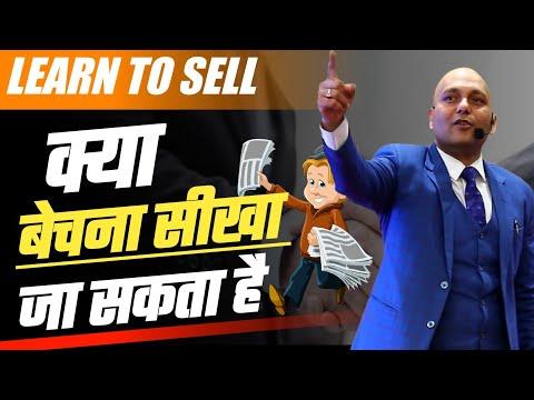 Learn To Sell ? : Science & Art of Selling | क्या बेचना सीखा जा सकता है? | Harshvardhan Jain