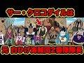 【ワンピース】クロコダイルは白ひげ海賊団2番隊隊長だった!?【One Piece Theory】