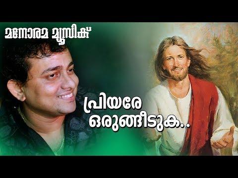 Priyare Orungeeduka | Christian Devotional | Franko