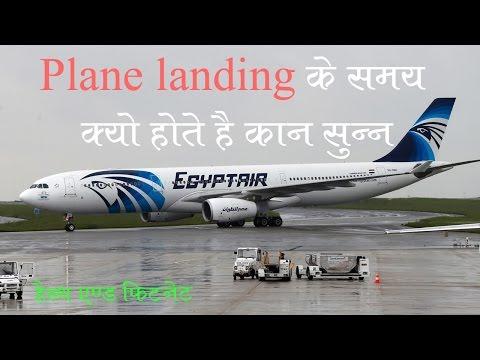 ear pain in flight  -Plane landing  के समय क्यों होते है कान सुन्न