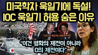 미국학자 욱일기 금지 독설, IOC가