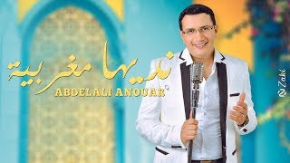 Abdelali Anouar - Ndiha Maghribiya (Lyric video) عبد العالي انور - نديها مغربية