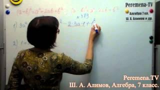 Алгебра, Ш  А  Алимов, 7 й класс, задача 379
