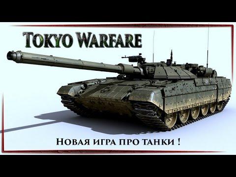 Tokyo Warfare -