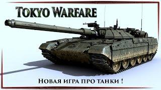 tokyo Warfare - Новая сетевая игра про Танки :)
