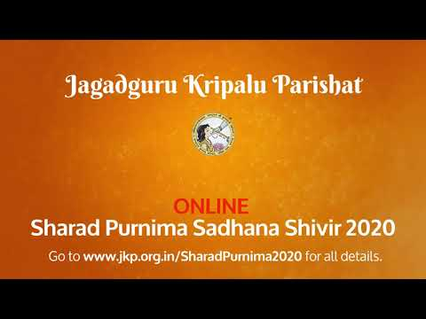 Video - https://www.youtube.com/watch?v=LUHEBAneCLQ          Due to the Covid19 restrictions, Jagadguru Kripalu Parishat will continue to have ONLINE Sadhana for its events. From 25th October to 30th November, we will hold the Sharad Purnima Sadhana Shivir partially ONLINE and all 35 days on our Radio (www.jkp.org.in/online-radio). Follow us at Facebook.com/jkpindia and on twitter.com @jkpindia to be the first to know the details. See you for ONLINE Sadhana soon!          For more information, visit : https://jkp.org.in/SharadPurnima2020/          Covid19 प्रतिबंधों के कारण, जगद्गुरु कृपालु परिषत अपने कार्यक्रमों के लिए ONLINE साधना जारी रखेगी।          25 अक्टूबर से 30 नवंबर के बीच हम शरद पूर्णिमा साधना शिविर का आंशिक रूप से ONLINE प्रसारण करेंगे एवं हमारे रेडियो चैनल पर 35 दिन की संपूर्ण साधना प्रसारित की जाएगी।          कृपया अधिक जानकारी के लिए नीचे दिए गए लिंक पर जाएं । सबसे पहले जानकारी प्राप्त करने के लिए Facebook.com/jkpindia पर हमें फॉलो करें।          जल्द ही ऑनलाइन साधना के लिए मिलते हैं!          अधिक जानकारी के लिए देखें: https://jkp.org.in/SharadPurnima2020/               Install 'Kripalu Kripa Sindhu' Android Mobile App https://play.google.com/store/apps/details?id=com.bhajanganga.kripalu_kripa_sindhu