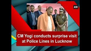 CM Yogi conducts surprise visit at Police Lines in Lucknow - #Uttar Pradesh News