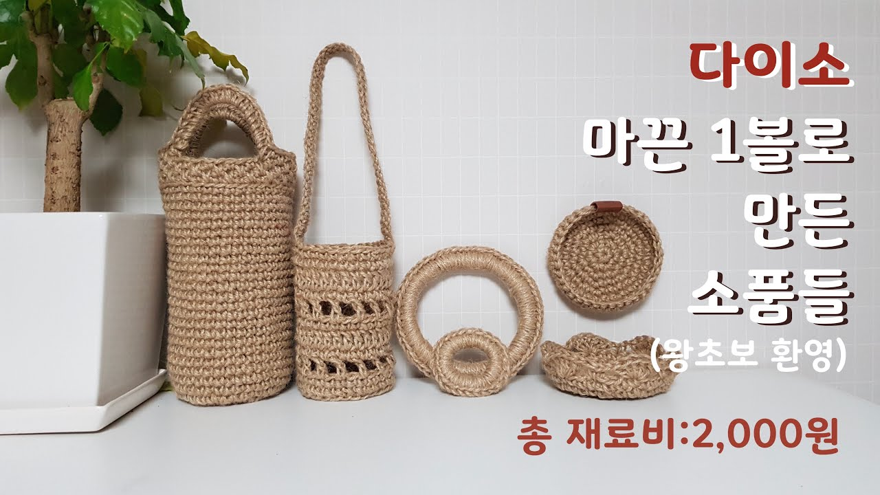 [ENG](코바늘)(part2)다이소 마끈1볼(2,000원)로 만든 소품들/미니텀블러가방/냄비받침/미니티코스터/how to crochet a pot stand..