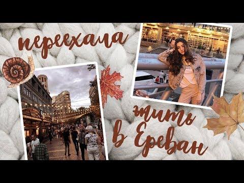 Жизнь в Ереване | Ищу работу | Yell Extreme Park