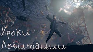 Уроки Левитации | Quantum Break