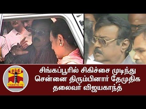 DMDK Leader Vijayakanth returns to Chennai after treatment in Singapore | First visuals | Thanthi TV