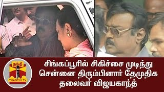 DMDK Leader Vijayakanth returns to Chennai after treatment in Singapore | First visuals | Thanthi TV