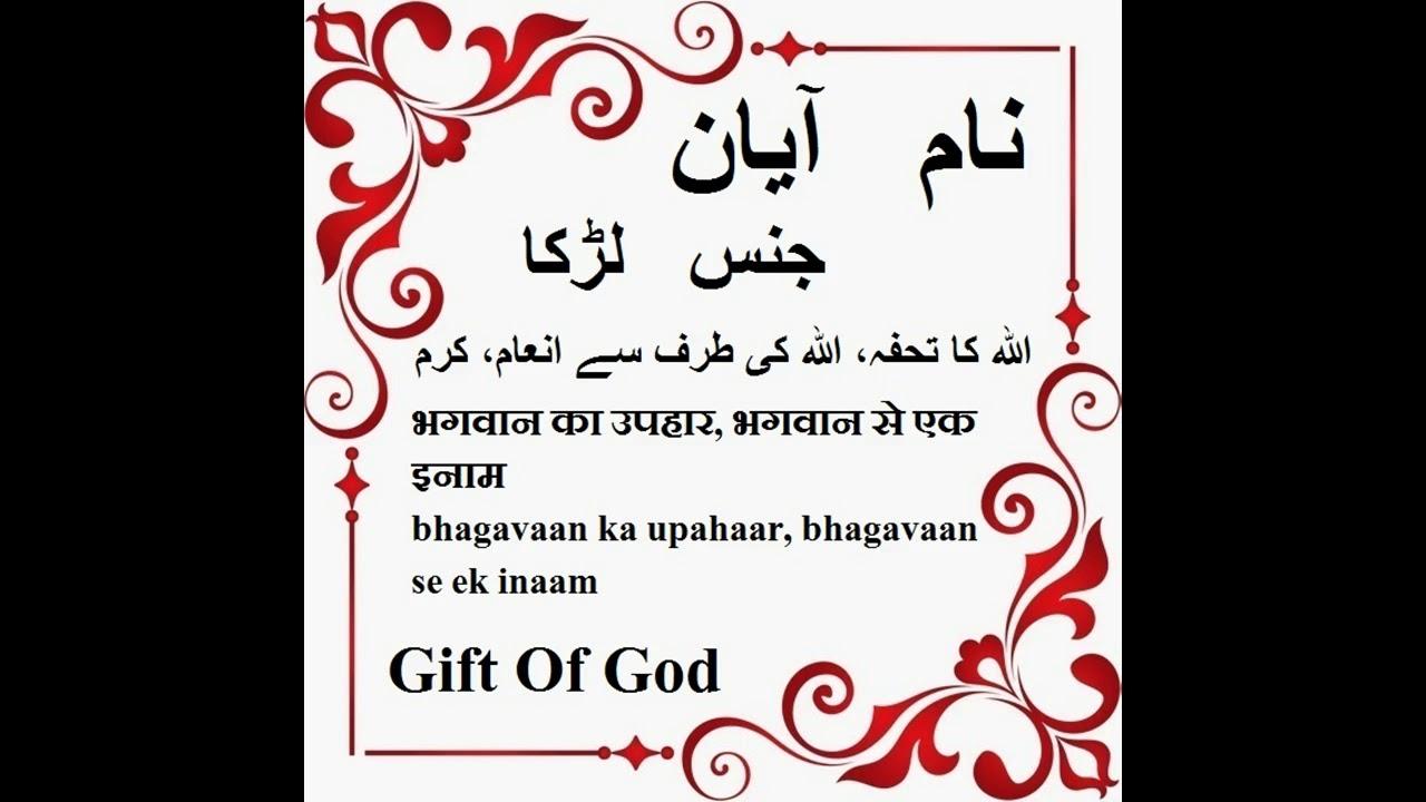 Ayan Name Meaning In Urdu Islamic Baby Names Youtube