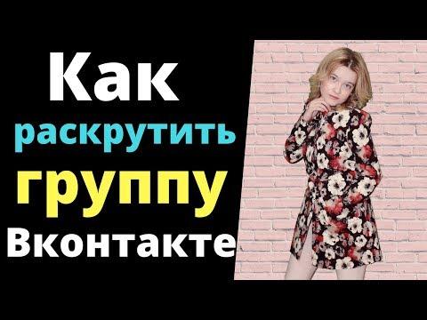 Как раскрутить группу Вконтакте. Елена Стрелец