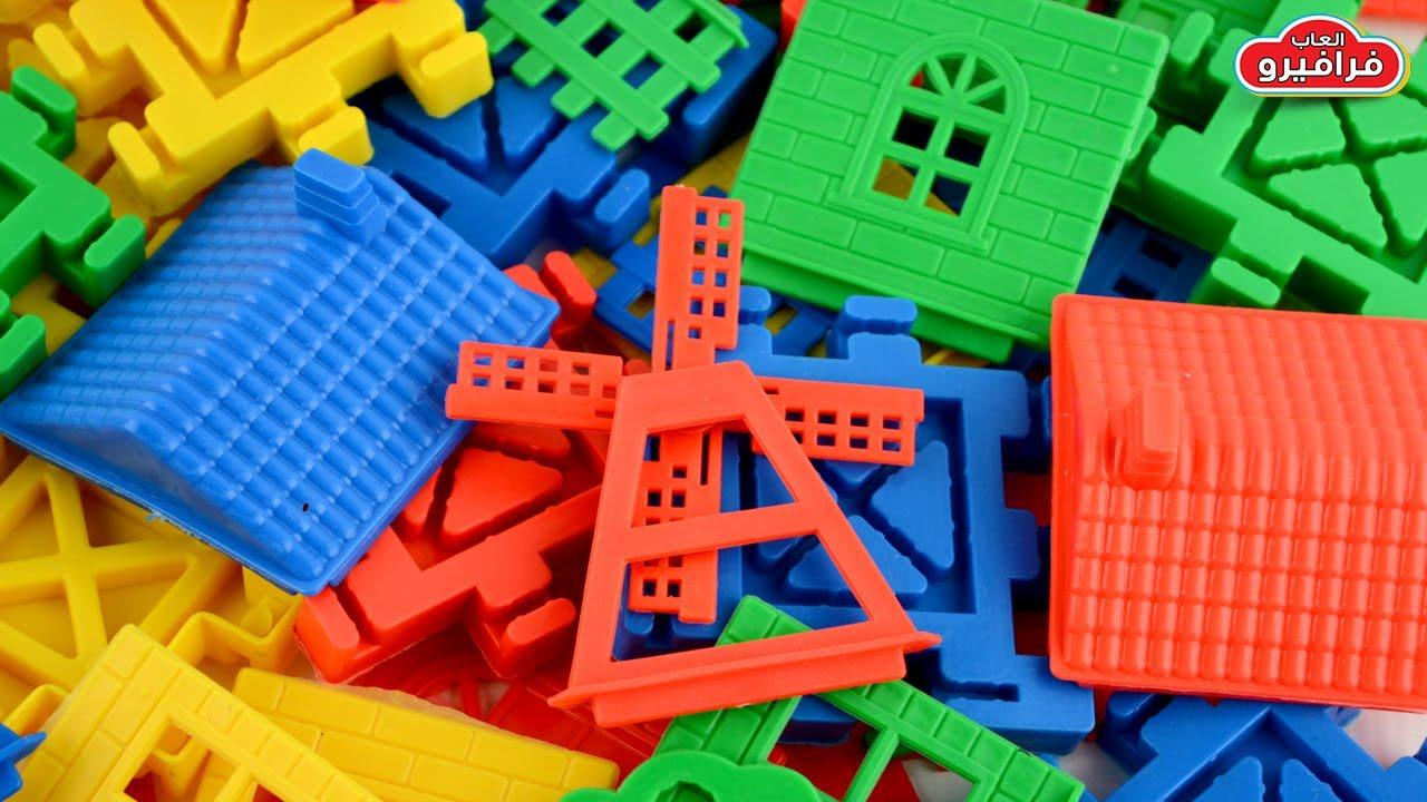 العاب اطفال لعبة تركيب مكعبات البناء building blocks for kids
