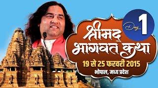 Shri Devkinandan Ji Maharaj Srimad Bhagwat Katha Bhopal MP Day 01 || 19-02 -2015