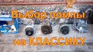 видео Замена помпы на ваз 2101, 2105, 2106, 2107