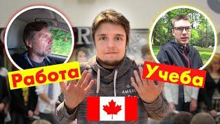 УЧЕБА И РАБОТА В КАНАДЕ СЛОВАМИ ИММИГРАНТА | Обучение и Студенты в Канаде | Жизнь в Канаде 2020